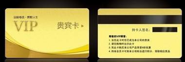 会员卡管理系统图片/会员卡管理系统样板图 (3)