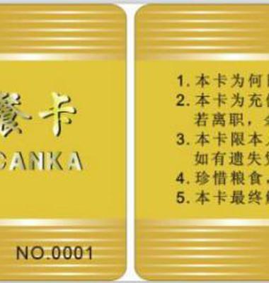 景东会员卡图片/景东会员卡样板图 (3)