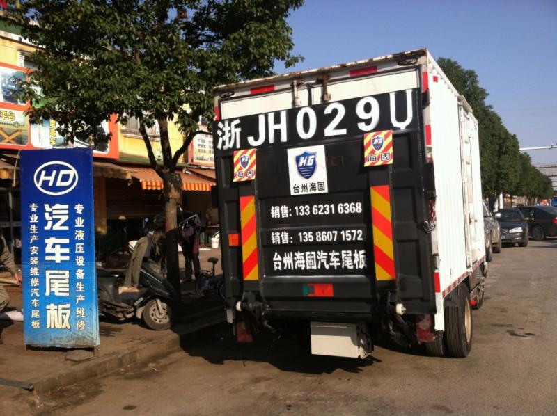 台州汽车尾板 台州汽车尾板生产厂家 台州汽车尾板厂家直销安装