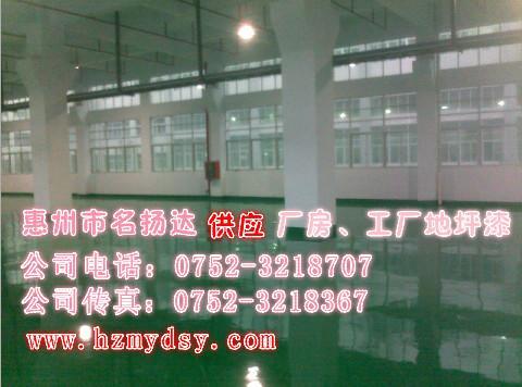 名扬达供应惠州工厂地板漆深圳厂房地板漆