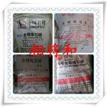 供应石蜡产品网,广东广州石蜡化工网