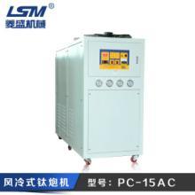 供应工业冷水机PC-15AC