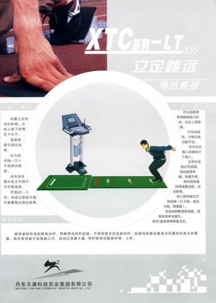 供应黑龙江省立定跳远测试仪/吉林省中考立定跳远测试仪
