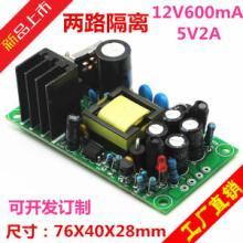 供应双路电源恒压电源12V600mA5V2A