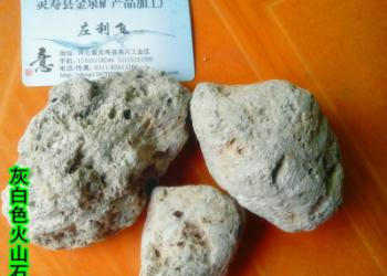 天然火山石图片