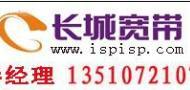 深圳长城宽带服务有限公司