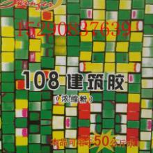供应宝鸡108建筑胶108建筑胶万能建筑胶绿色环保无污染批发