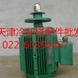 供应静海县冷却塔电机,冷却塔配件,减速机,布水器,布水管,风机