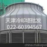 供应宝坻玻璃钢冷却塔_宝坻冷却塔批发_维修_冷却塔配件填料电机布水器