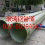 供应宁河玻璃钢缠绕管,玻璃钢电缆管,玻璃钢电缆保护管