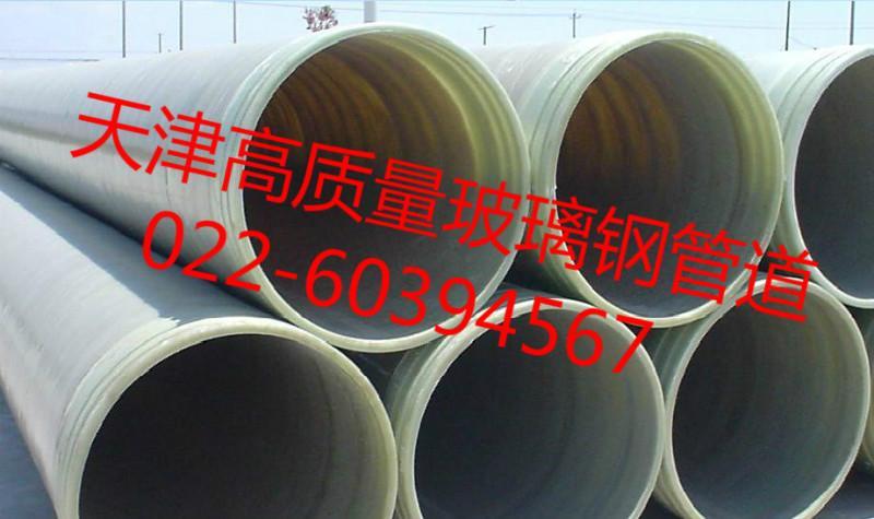 供应西青玻璃钢管道_西青玻璃钢管道厂家_西青玻璃钢管道批发