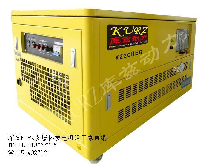供应20kw汽油发电机