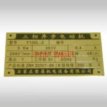 供应河南机械铭牌报价,河南机械铭牌专业制作,河南机械铭牌哪些家好批发