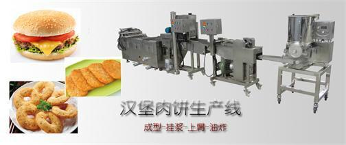 常年供应猪肉汉堡饼生产线全自动成型裹涂生产线