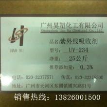国产紫外线吸收剂UV234