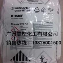 德国巴斯夫光稳定剂Tinuvin770