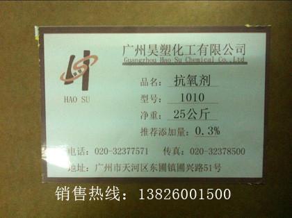 国产抗氧剂1010