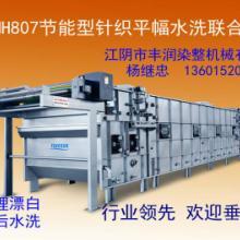 供应平幅针织物松式水洗机