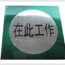 供应 不锈钢安全标示牌