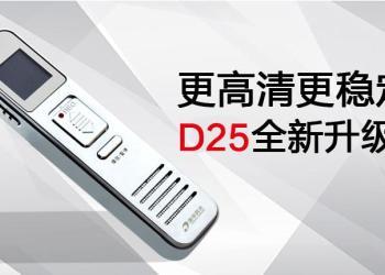 微型专业高清远距离录音D25特价图片