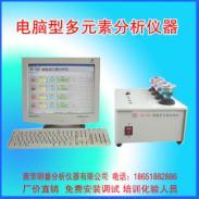 电脑型多元素分析仪图片