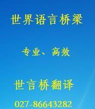 供应 企业合作翻译