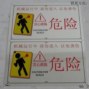 机械警示标牌丝印机械铭牌厂家图片