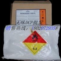 供应阿克苏诺贝尔无味dcp,无味DCP交联剂,无味DCP促进剂图片