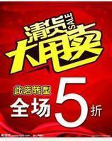 供应日用百货清货,专业日用百货清货公司,广州日用百货清货公司