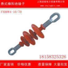 FXBW2-330/210,乐清供应商绝缘子价格,乐清绝缘子厂家电话批发