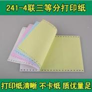 纯木浆电脑打印纸241-4 可订做印刷出货单 OME印刷订单 来样印