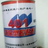 供应401胶黏剂