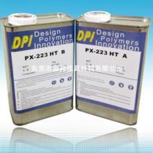 供应手板材料PX223树脂批发,真空注型树脂厂家,复模材料价格图片