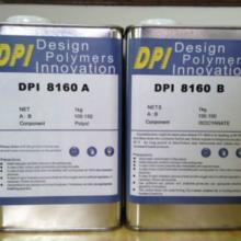 供应手板复模材料DPI8160树脂图片