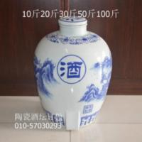 供应20斤景江酒坛陶瓷酒坛订做北京酒坛自产自销