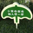 沧州市花草牌警示牌图片