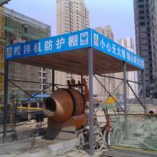 供应青岛建筑安全防护棚-青岛钢筋安全防护棚