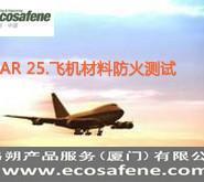 飞机地毯FAR25.853防火测试图片