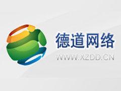 德道科技为您提供规模最大的徐州德道网络技术开发