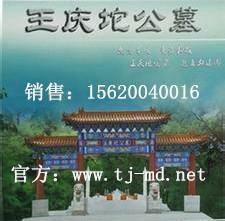 天津王庆坨公墓墓地报价