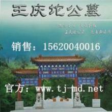 王庆坨公墓天津公墓服务中心