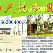 天福陵园销售图片