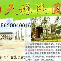 供应天福陵园价位,天津天福陵园价位,天福陵园价位优惠