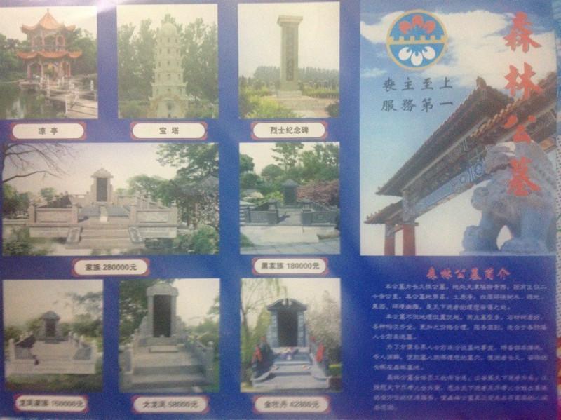 供应森林公墓总部,天津森林公墓总部