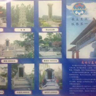 森林公墓墓地价格图片