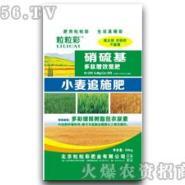 粒粒彩肥料供应商图片
