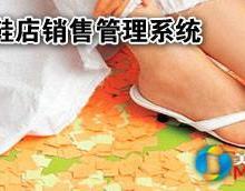 遵义鞋业管理软件 遵义鞋业批发管理软件 遵义鞋业销售