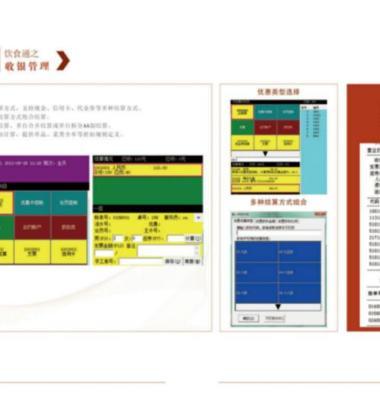 秦皇岛pda点餐系统图片/秦皇岛pda点餐系统样板图 (1)