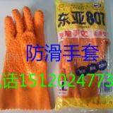供应防滑手套