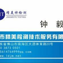 供应深圳非金属碳磷硫元素检测中心